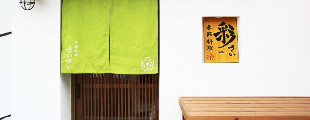 京都の伝統と文化でおもてなし